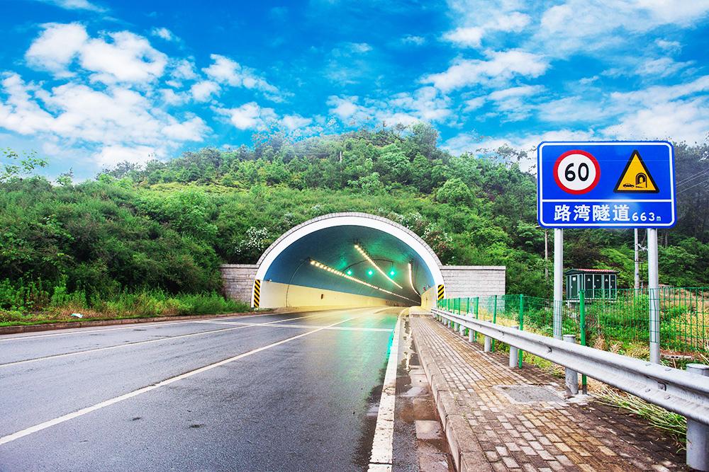 50省道路灣隧道