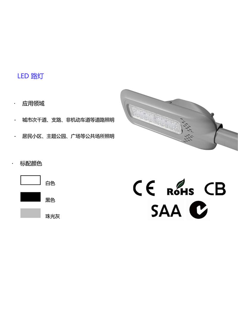 LED路燈(HWT1F)