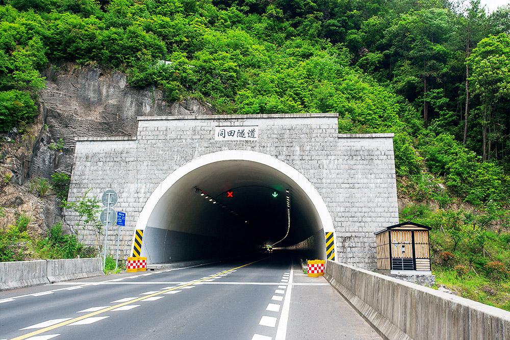 磐新線同田隧道