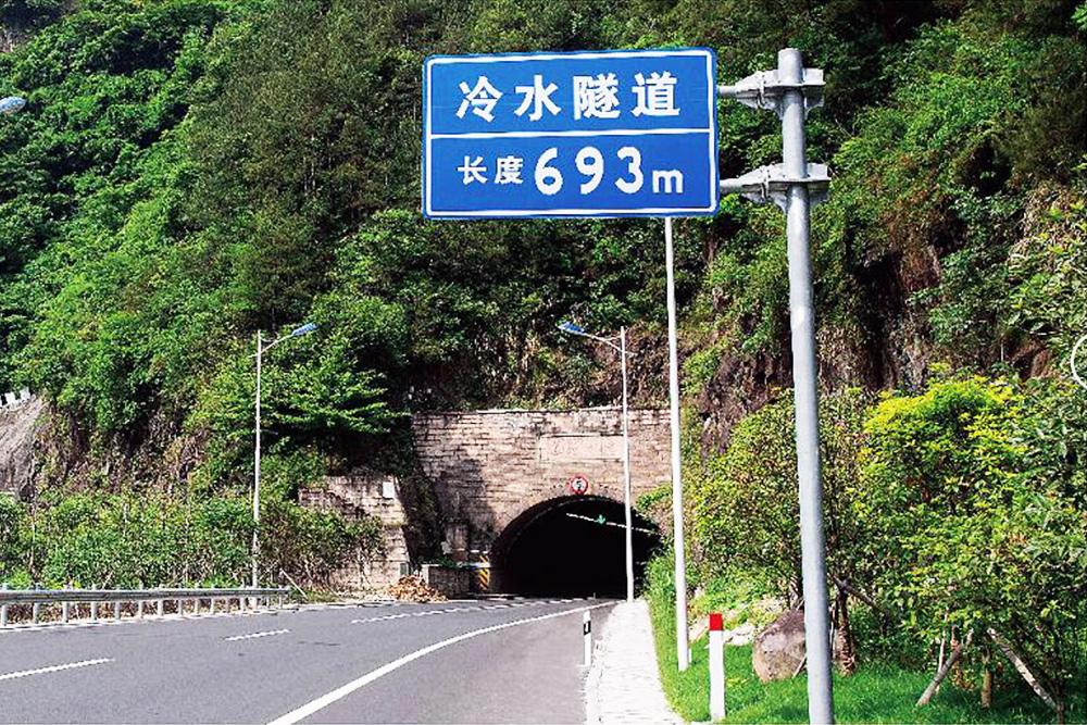 330國道冷水隧道