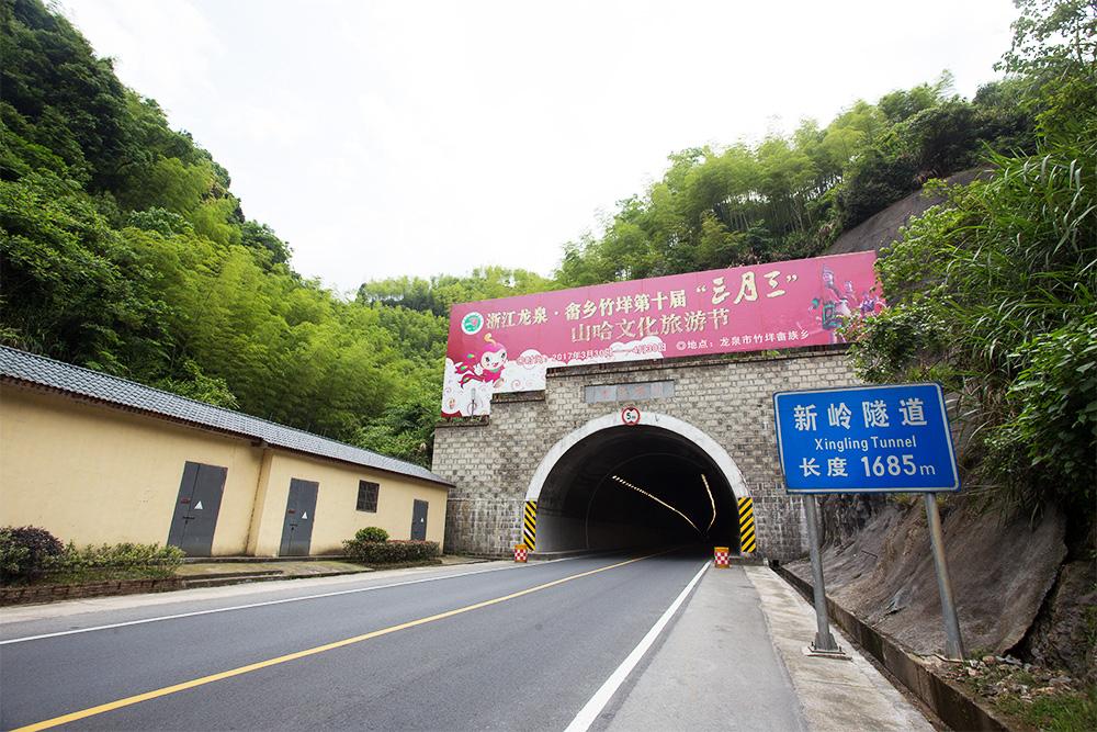 龍泉新嶺隧道